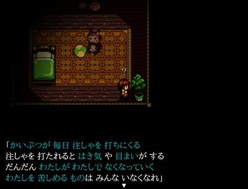 Myosotis ミオソティス Game Screen Shot4