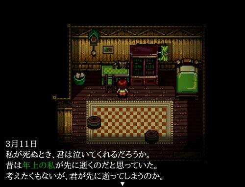 Myosotis ミオソティス Game Screen Shot5