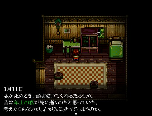 Myosotis ミオソティス (リメイク版/ver.1.13) Game Screen Shot5