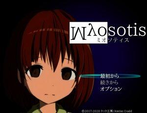 【スマホ対応】Myosotis -ミオソティス- (MV版/ver.1.11) Game Screen Shot