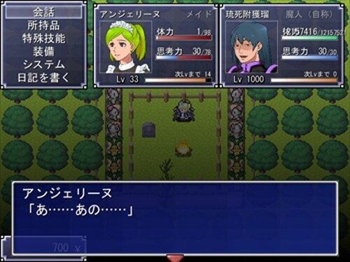 アンジェリーヌの憂鬱 Game Screen Shot5