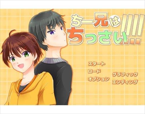 ちー兄はちっさい!!!! Game Screen Shots