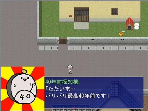 やにわにタイムトラベル Game Screen Shot1