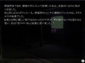怪談小噺・蒐 Game Screen Shot3