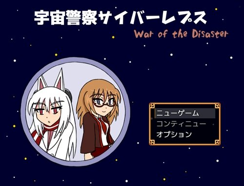 宇宙警察サイバーレプス War of the Disaster 1.02a Game Screen Shot1