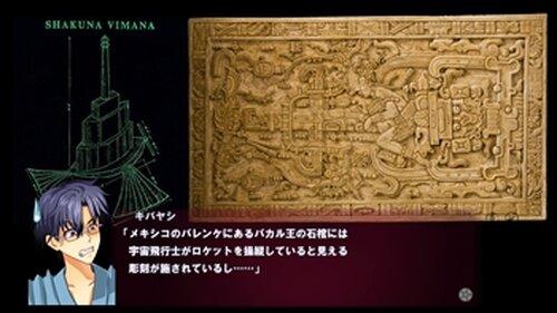 NOT HORROR2 ぎんいろ探偵団 怨霊ピラミッド奇譚 体験版 Game Screen Shot5
