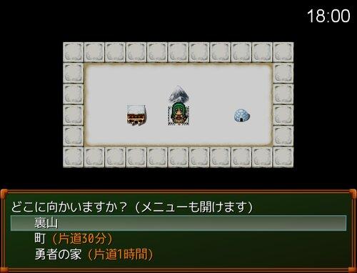 少女は裏山へ薬草をとりに Game Screen Shot1