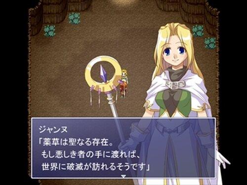 薬草伝説 LEGEND OF HERB(ver1.05) Game Screen Shot4