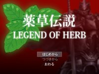 薬草伝説 LEGEND OF HERB(ver1.04)