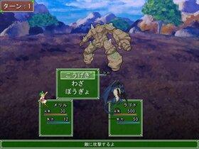 メリルのだいぼうけん! Game Screen Shot5