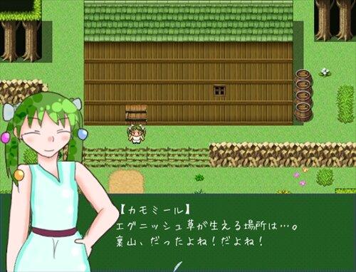 エグニッシュ草を探して Game Screen Shot1