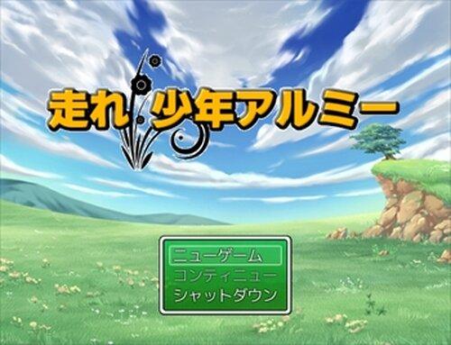 走れ少年アルミー Game Screen Shot2