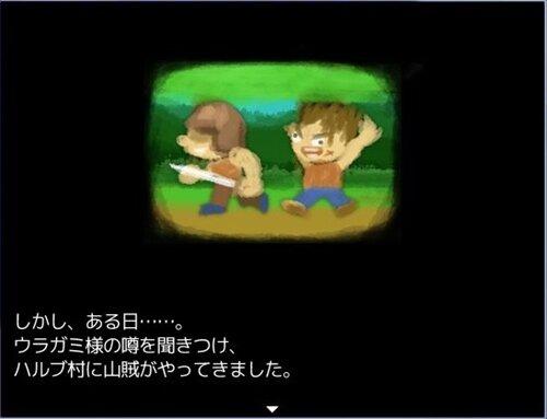 バジルの裏山探検 Game Screen Shot1