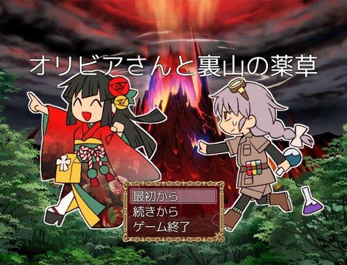 オリビアさんと裏山の薬草 Game Screen Shots