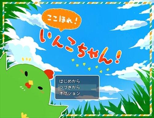 ここほれ!いんこちゃん! Game Screen Shot2