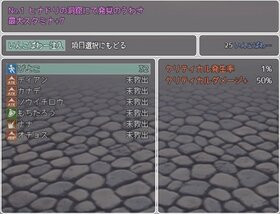 ここほれ!いんこちゃん! Game Screen Shot4
