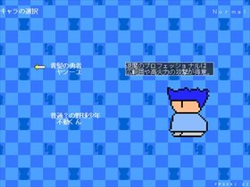 勇者STG伝説Ⅰ ~Eternal Verities ver.1.05 Game Screen Shot2