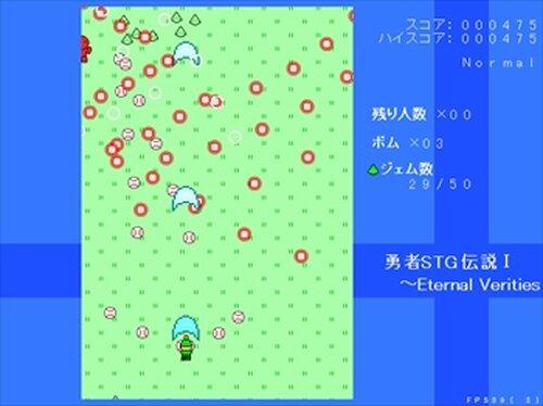 勇者STG伝説Ⅰ ~Eternal Verities ver.1.05 Game Screen Shot3