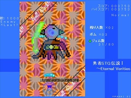 勇者STG伝説Ⅰ ~Eternal Verities ver.1.05 Game Screen Shot4