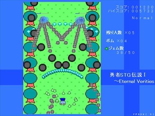 勇者STG伝説Ⅰ ~Eternal Verities ver.1.05 Game Screen Shot5