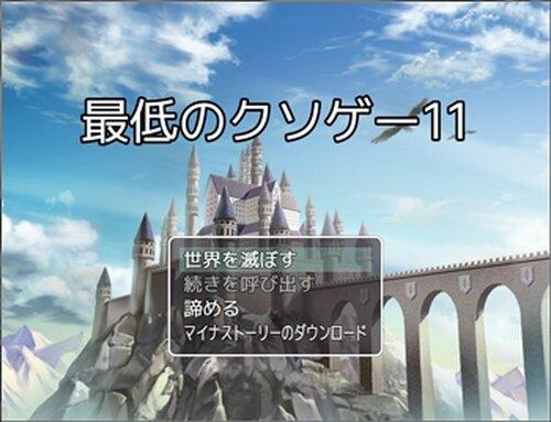 最低のクソゲー11 Game Screen Shot2