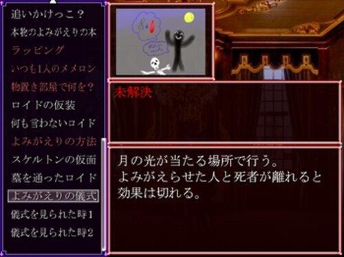 死者の混ざったハロウィンパーティー Game Screen Shot3