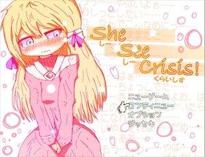 SheSeeCrisis!(ver2.02) Game Screen Shot