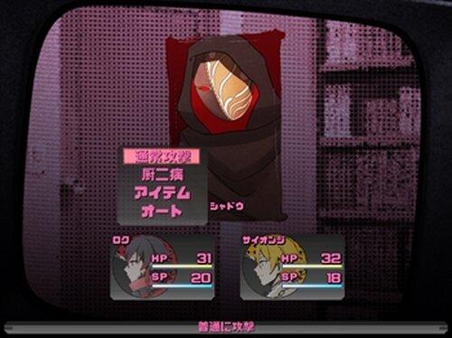 厨二のセカイ Game Screen Shot3