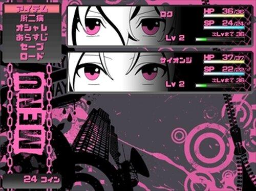 厨二のセカイ Game Screen Shot4