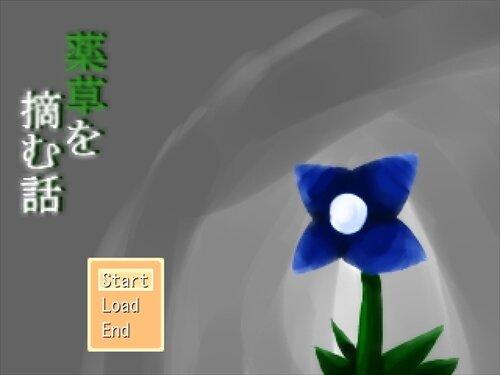 薬草を摘む話 Game Screen Shot