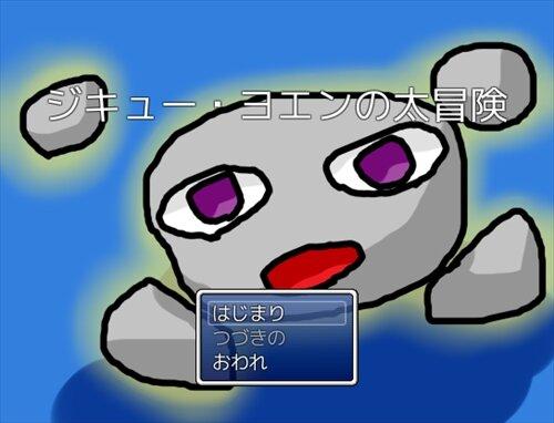 ジキュー・ヨエンの太冒険 Game Screen Shot1