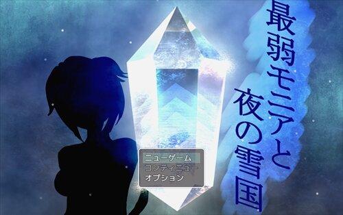 最弱モニアと夜の雪国 Game Screen Shot1