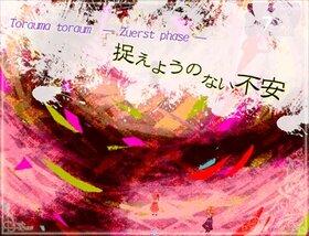 トラウマ*トラウム ~翠眼の人形~ Game Screen Shot3