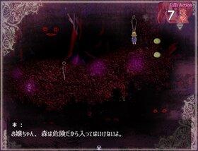 トラウマ*トラウム ~翠眼の人形~ Game Screen Shot5