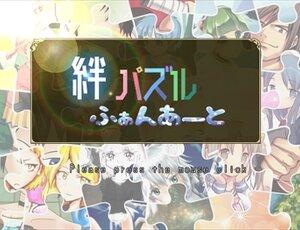 絆パズルふぁんあーと Game Screen Shot