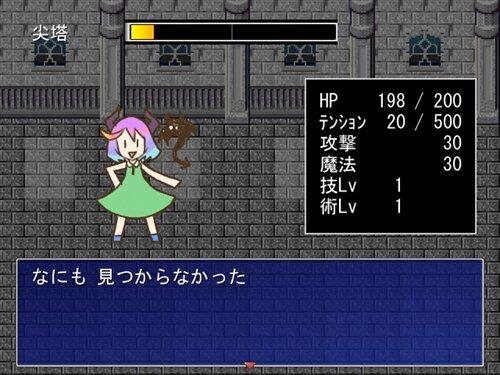 姫様は薄幸がお好みっ! Game Screen Shot1