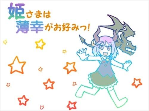 姫様は薄幸がお好みっ! Game Screen Shot2