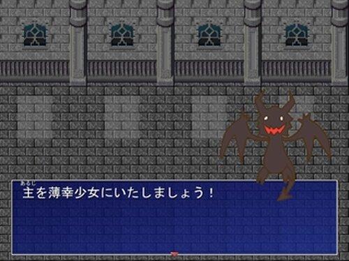 姫様は薄幸がお好みっ! Game Screen Shot3