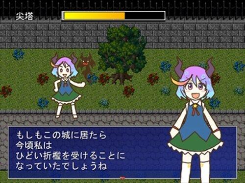 姫様は薄幸がお好みっ! Game Screen Shot4
