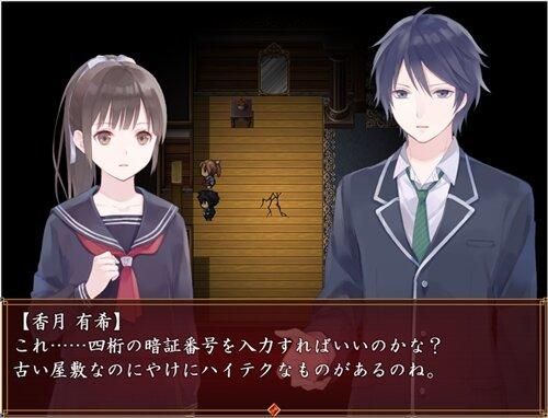 真冬の蛍 Game Screen Shot1