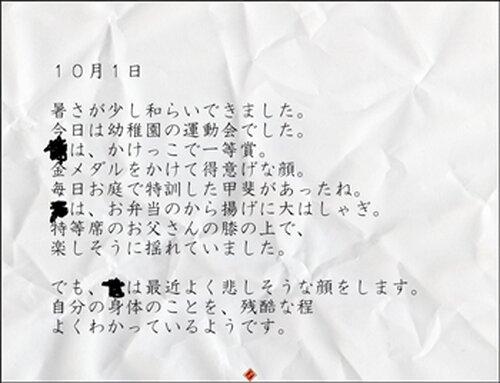 真冬の蛍 Game Screen Shot5