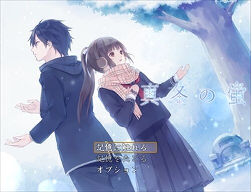 真冬の蛍 Game Screen Shots