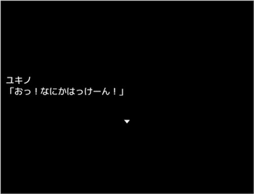 ユキノの災難2 Game Screen Shot5