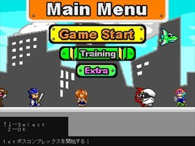 1st ボス コンプレックス -GAMEHERO CROSSOVER-(v1.04) Game Screen Shot3