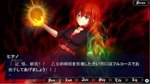 大罪の魔女 一章~四章「偽りの魔女編」 Game Screen Shot1