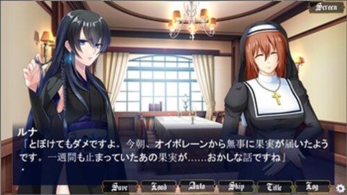 大罪の魔女 一章~四章「偽りの魔女編」 Game Screen Shot4
