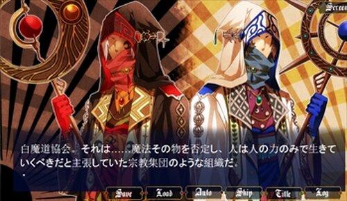 大罪の魔女 一章~四章「偽りの魔女編」 Game Screen Shot5