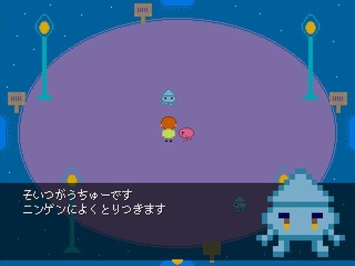 うちゅー Game Screen Shot1
