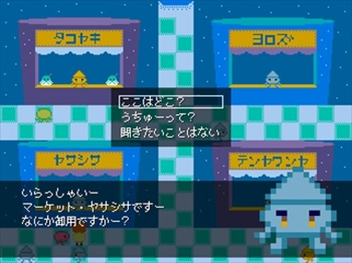 うちゅー Game Screen Shot5