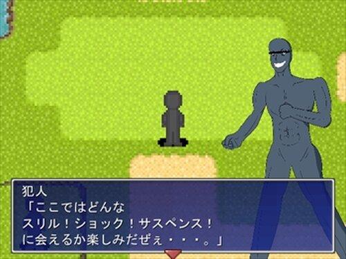 犯人の休日 Game Screen Shot2